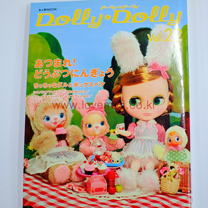 Dolly*Dolly (vol.22)