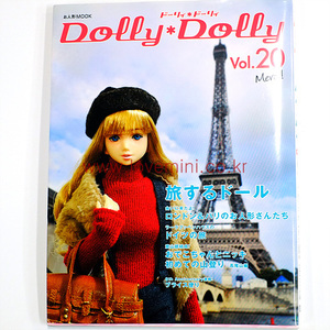 Dolly*Dolly (vol.20)
